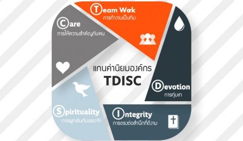 TDISC